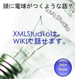 xmlstudio7.jpg