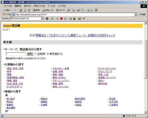 sitearc_tel02.jpg