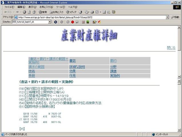 sitearc_patent03.jpg