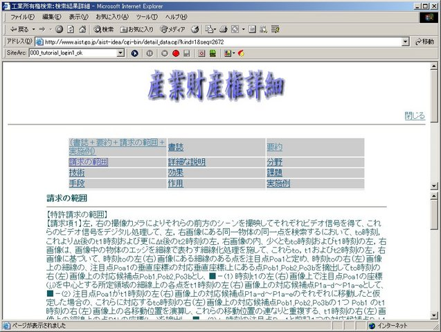 sitearc_patent04.jpg
