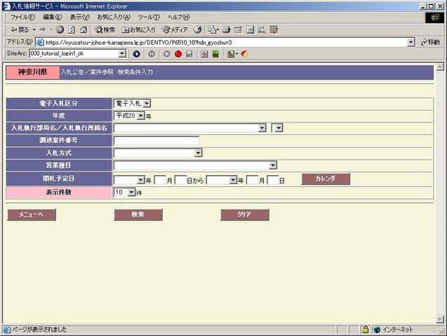sitearc_kanagawa03.jpg