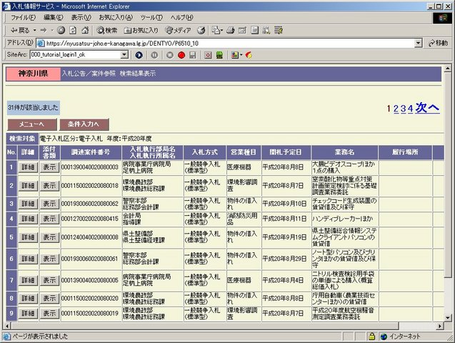 sitearc_kanagawa04.jpg